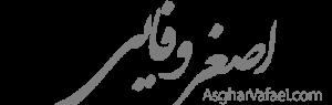وب سایت رسمی اصغر وفایی
